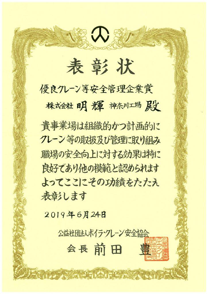 優良クレーン等安全管理企業賞20190624-3